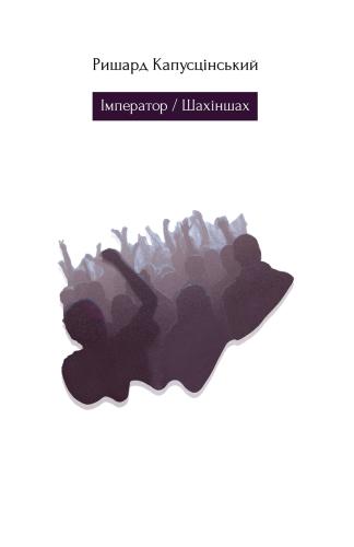 Книга Імператор/Шахіншах