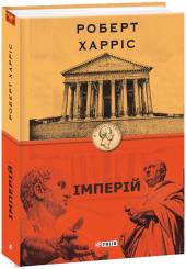 Імперій. Книга 1 - фото обкладинки книги