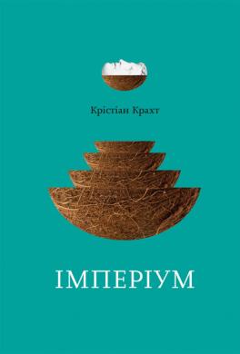 Імперіум - фото книги