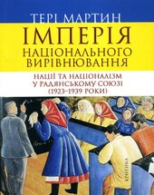 Імперія національного вирівнювання. Нації та націоналізм у Радянському Союзі (1923–1939 роки) - фото обкладинки книги