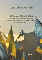 Імплементація права на політичне самовизначення до сучасної правової системи України (ХХ – початок ХХІ ст.) - фото обкладинки книги