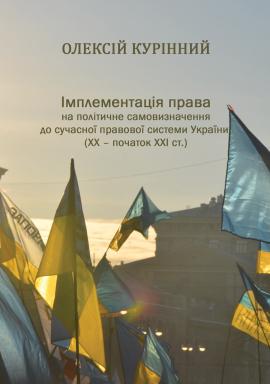 Імплементація права на політичне самовизначення до сучасної правової системи України (ХХ – початок ХХІ ст.) - фото книги