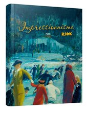 Імпресіоністи - фото обкладинки книги