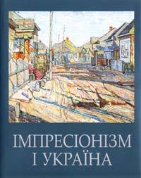 Імпресіонізм і Україна - фото книги