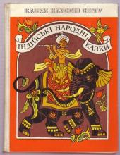 Індійські народні казки - фото обкладинки книги