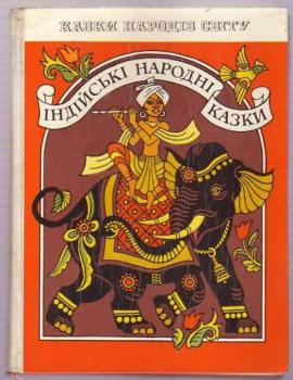 Індійські народні казки - фото книги