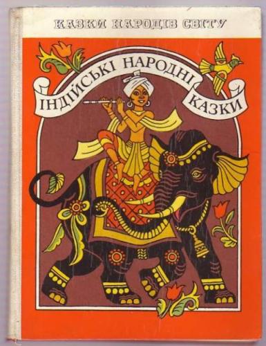 Книга Індійські народні казки