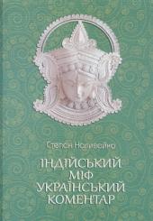 Індійський міф. Український коментар - фото обкладинки книги