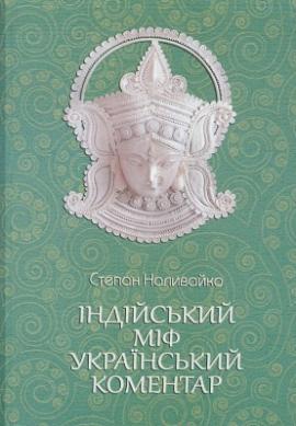 Індійський міф. Український коментар - фото книги
