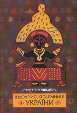 Індоарійські таємниці України - фото книги