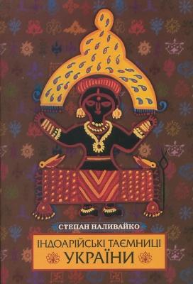 Книга Індоарійські таємниці України