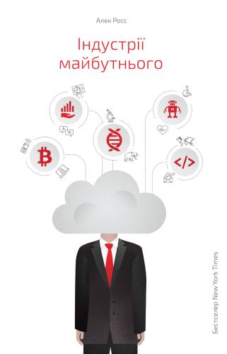 Книга Індустрії майбутнього