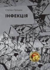 Інфекція - фото обкладинки книги