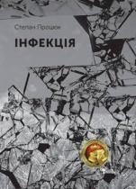 Книга Інфекція