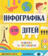 Інфографіка для дітей - фото обкладинки книги