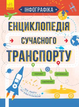 Інфографіка. Енциклопедія сучасного транспорту - фото книги