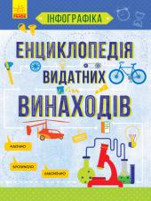 Інфографіка. Енциклопедія великих винаходів - фото обкладинки книги