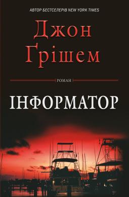 Інформатор - фото книги