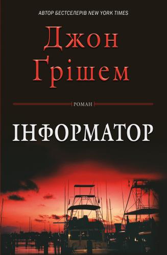 Книга Інформатор
