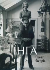 Інґа - фото обкладинки книги