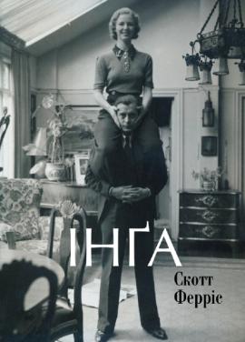 Інґа - фото книги