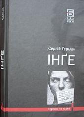 Інґе - фото обкладинки книги