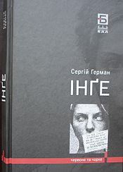 Інґе - фото книги