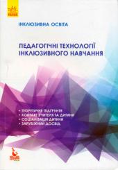 Інклюзивна освіта. Педагогічні технології інклюзивного навчання - фото обкладинки книги