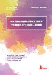 Інклюзивна практика. Технології навчання - фото обкладинки книги