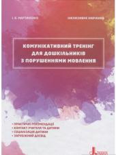 Інклюзивне навчання. Комунікативний тренінг для дошкільників з порушеннями мовлення - фото обкладинки книги