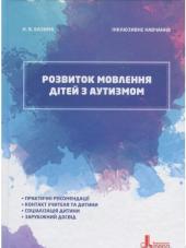 Інклюзивне навчання. Розвиток мовлення дітей з аутизмом - фото обкладинки книги
