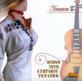 Іннеса. Новий звук етнічної України - фото книги
