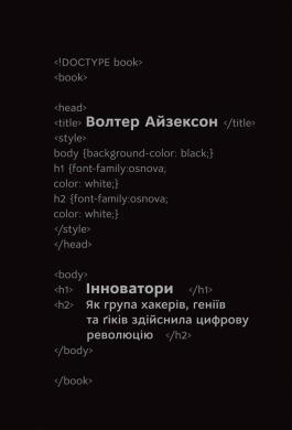 Інноватори. Як група хакерів, геніїв та ґіків здійснила цифрову революцію - фото книги