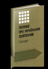 Іноземці про українських політв'язнів. Спогади - фото обкладинки книги