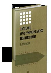 Іноземці про українських політв'язнів. Спогади - фото книги