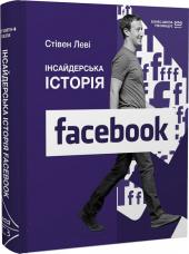 Інсайдерська історія Facebook (МІМ) - фото обкладинки книги