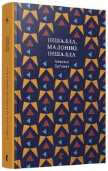 Іншалла, Мадонно, іншалла - фото обкладинки книги