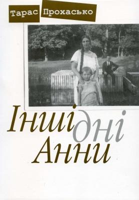 Книга Інші дні Анни
