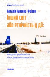 Інший світ або Етнічність у дії: канадська українськість кінця двадцятого століття - фото обкладинки книги