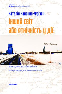 Інший світ або Етнічність у дії: канадська українськість кінця двадцятого століття - фото книги