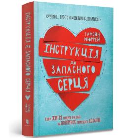 Інструкція до запасного серця - фото книги