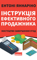 Інструкція ефективного продажника. Мистецтво завершення угод - фото обкладинки книги
