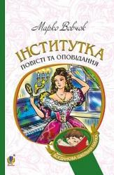 Інститутка - фото обкладинки книги