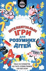 Iнтелектуальні ігри для розумних дітей - фото обкладинки книги