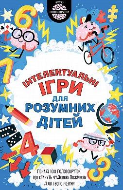 Iнтелектуальні ігри для розумних дітей - фото книги