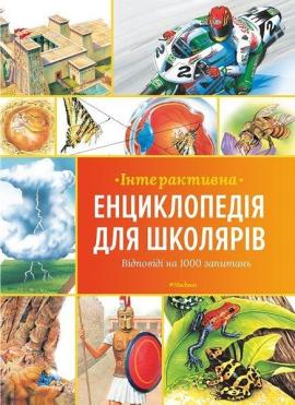 Інтерактивна енциклопедія для школярів - фото книги