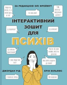 Інтерактивний зошит для психів - фото книги