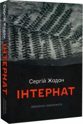 Інтернат - фото обкладинки книги