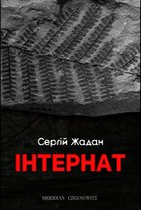 Книга Інтернат