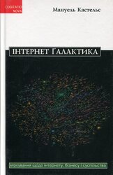 Інтернет Галактика - фото обкладинки книги